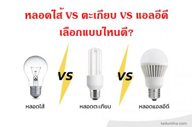 หลอดไส้ VS หลอดตะเกียบ VS หลอดแอลอีดี (LED)
