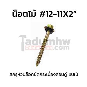 สกรูหัวบล็อคยิงไม้ W12x2