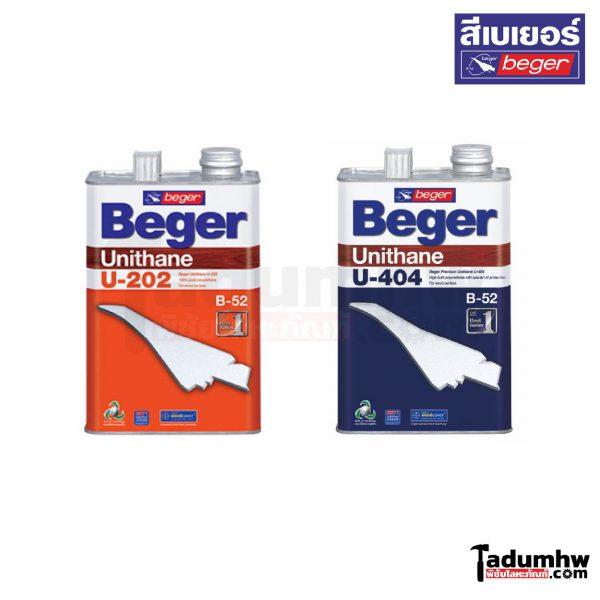 BEGER (1/4แกลลอน) ยูนีเทนภายใน U-202 และ ยูนีเทนภายนอก U- 404